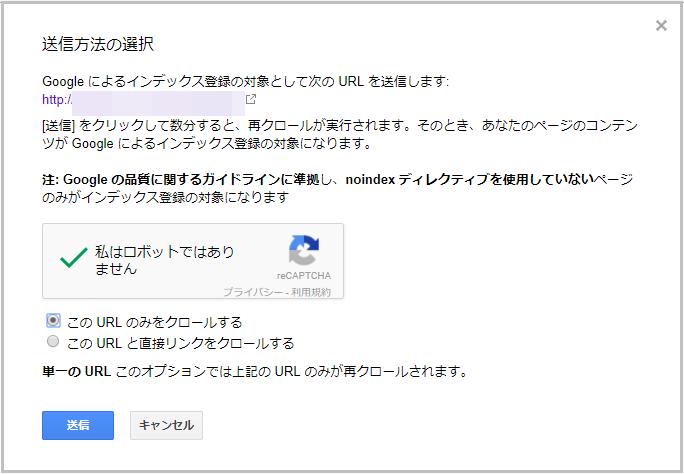 Fecth as Google 初期 インデックス