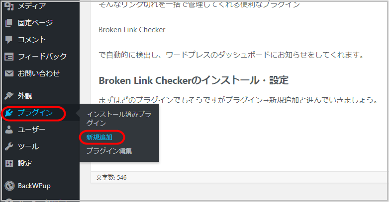 プラグイン Broken Link Checker