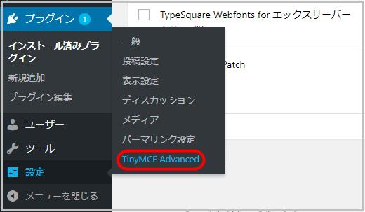 TinyMCE Advanced インストール 方法