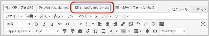 ARVEプラグインで動画レスポンシブ(スマホ)対応が簡単