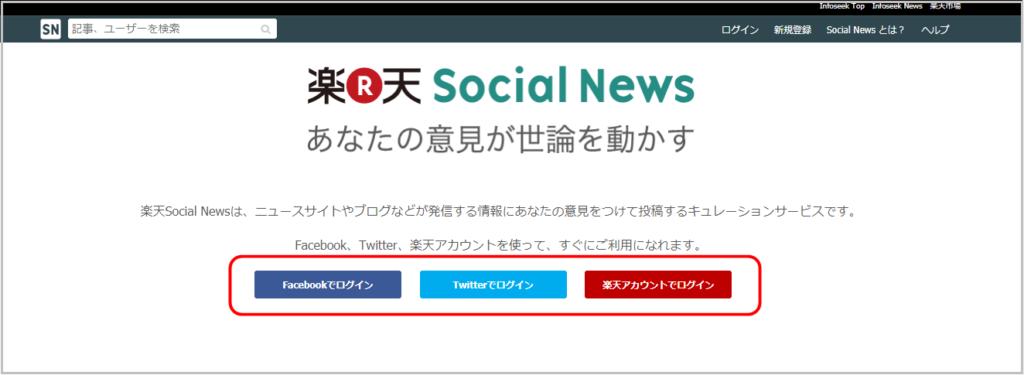 楽天ソーシャルニュース アフィリエイト 初期