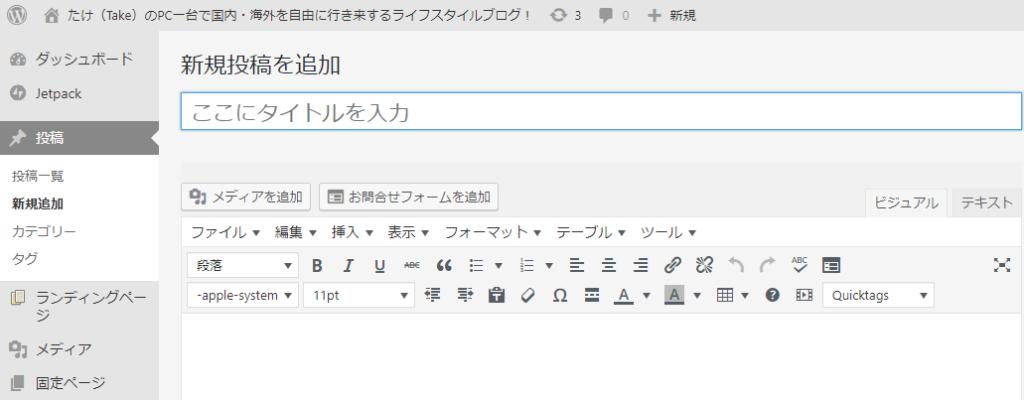 ワードプレス ダッシュボード画面 色 変更 方法
