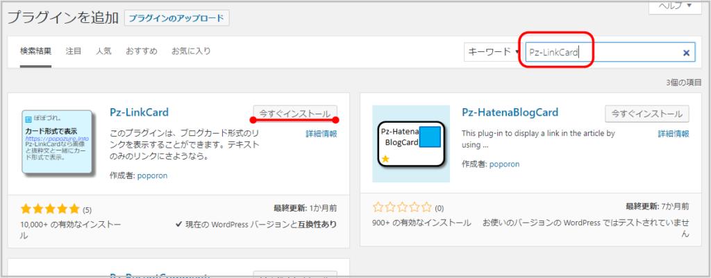 Pz-LinkCard(プラグイン)の使い方やカスタマイズ方法