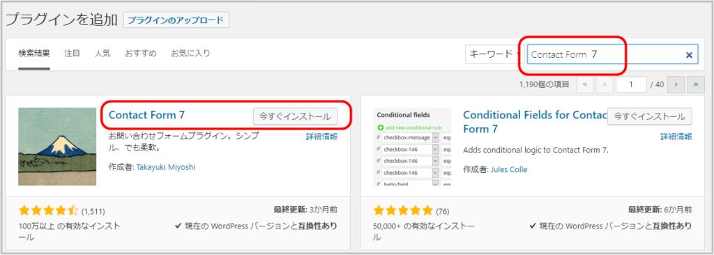 Contact Form 7 プラグイン インストール 設定