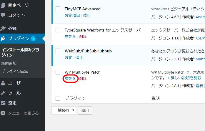 WP Multibyte Patchとは プラグイン