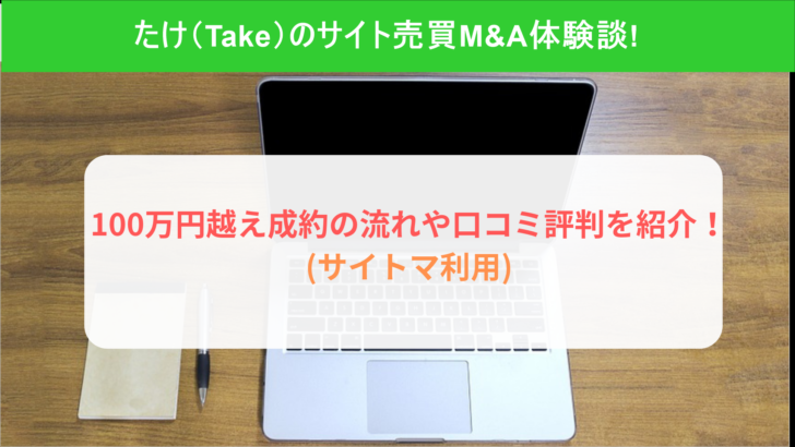 サイト売買 M&A 体験談 サイトマ
