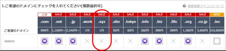 xyz ドメイン 無料配布 お得