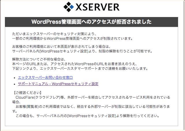 海外 Xサーバー ダッシュボード 管理画面