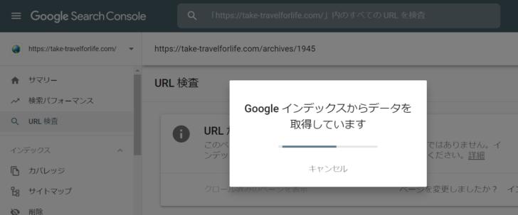 グーグルインデックス 登録 復活
