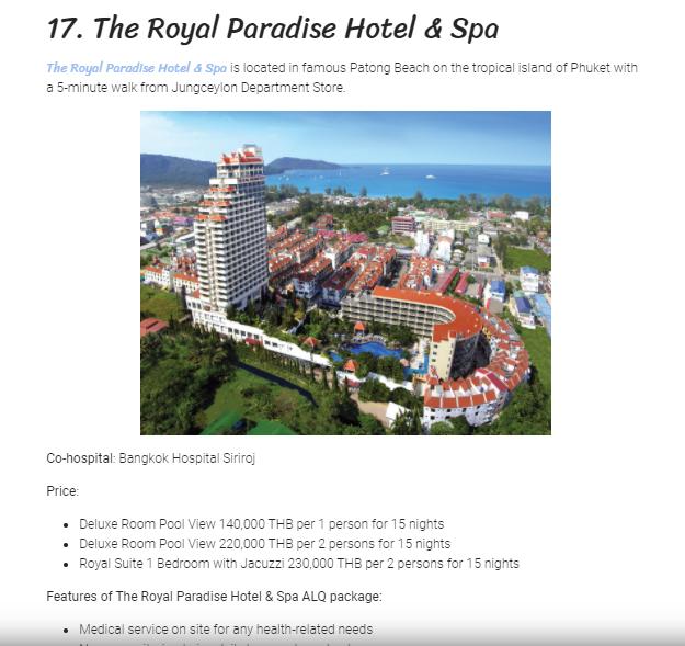 ASQホテル タイ 過ごし方