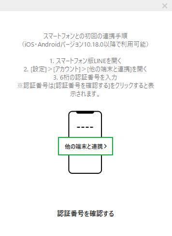 LINE 海外 電話番号 アカウント 開設可
