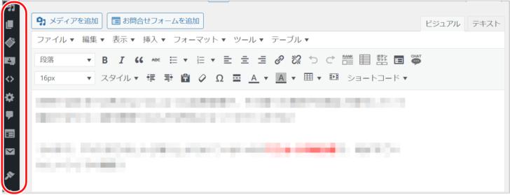 【ワードプレス】ダッシュボード画面 左側メニュー 隠れた場合 解決法