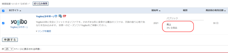 Yogibo ヨギボー アフィリエイト 提携 ASP